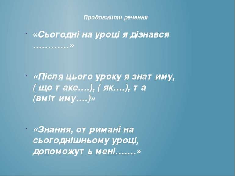 «Сьогодні на уроці я дізнався …………» «Після цього уроку я знатиму, ( що таке…....