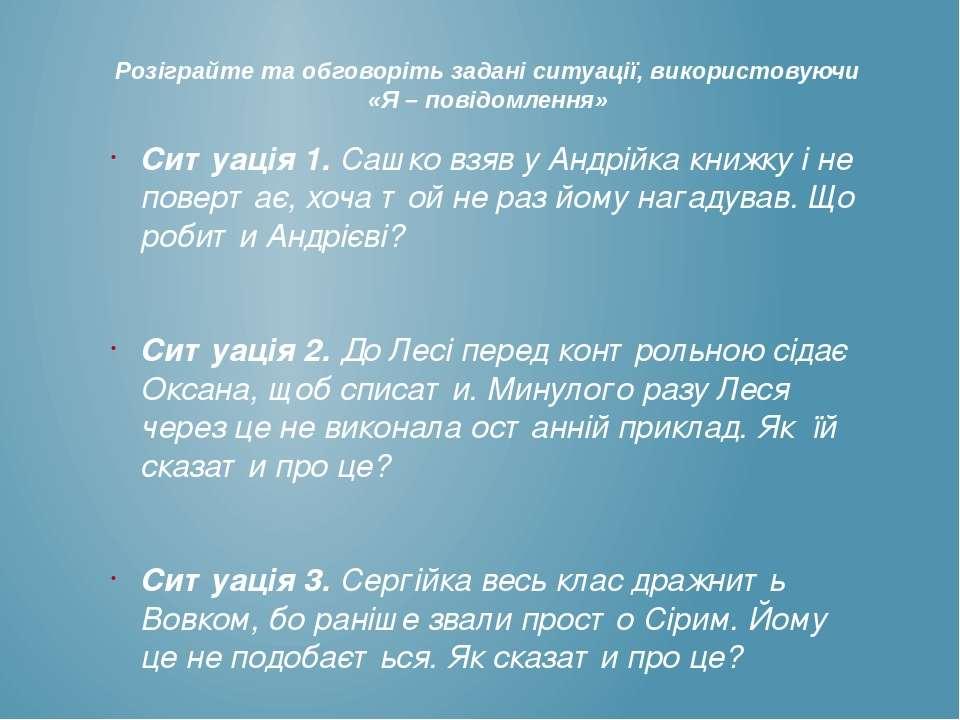 Ситуація 1. Сашко взяв у Андрійка книжку і не повертає, хоча той не раз йому ...