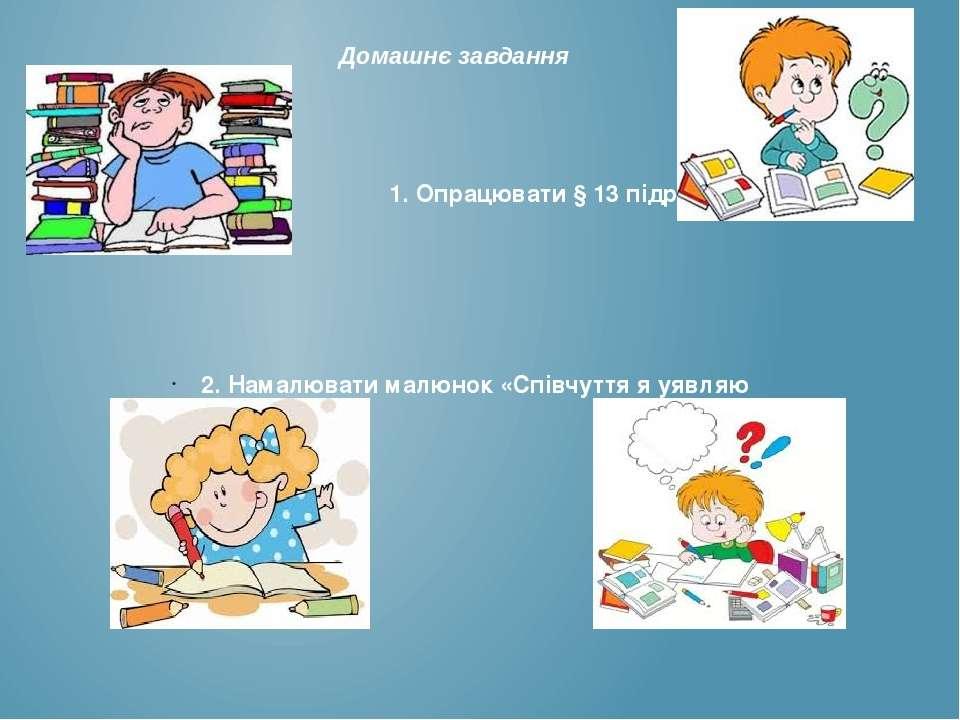Домашнє завдання 1. Опрацювати § 13 підручника. 2. Намалювати малюнок «Співчу...