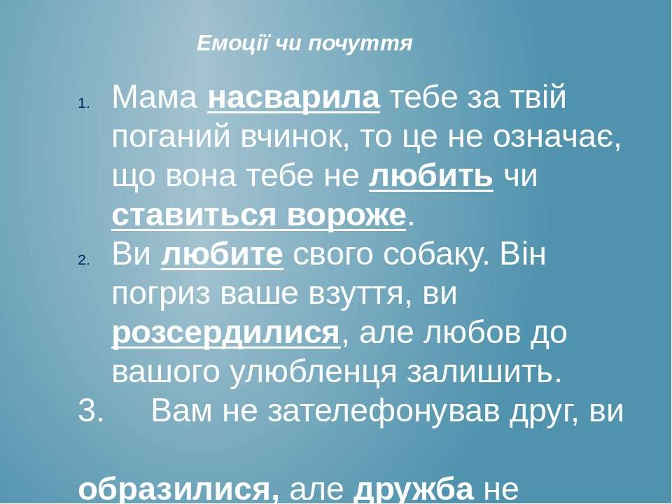 Емоції чи почуття Мама насварила тебе за твій поганий вчинок, то це не означа...