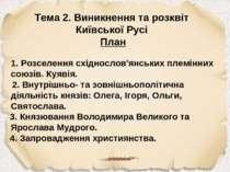 1. Розселення східнослов'янських племінних союзів. Куявія. 2. Внутрішньо- та ...