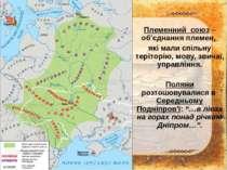 Племенний союз – об'єднання племен, які мали спільну теріторію, мову,звичаї...