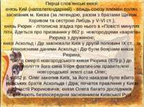 Перші слов'янські князі: князь Кий (напівлегендарний) - вождь союзу племен по...