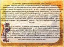 Політична й адміністративна система Київської Русі. Політична й адміністратив...