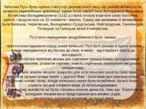 Київська Русь була однією з могутніх держав свого часу, що значно вплинула на...