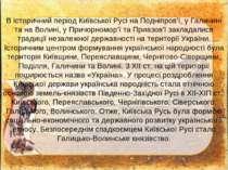 В історичний період Київської Русі на Подніпров'ї, у Галичині та на Волині, у...