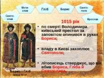 Свято-слав Мсти-слав Гліб Борис Свято-полк Борис і Гліб Ікона 13 ст. 1015 рік...