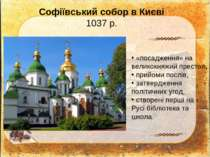 Софіївський собор в Києві 1037 р. «посадження» на великокняжий престол, прийо...