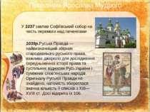 У 1037 заклав Софіївський собор на честь перемоги над печенігами 1039р.Руська...