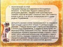 ПОЛІТИЧНИЙ УСТРІЙ Упродовж періоду володарювання Володимира Великого та Ярос...