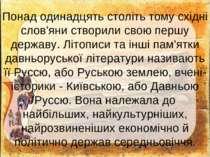 Понад одинадцять століть тому східні слов'яни створили свою першу державу. Лі...