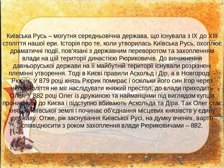 Київська Русь – могутня середньовічна держава, що існувала з IX до XIII столі...