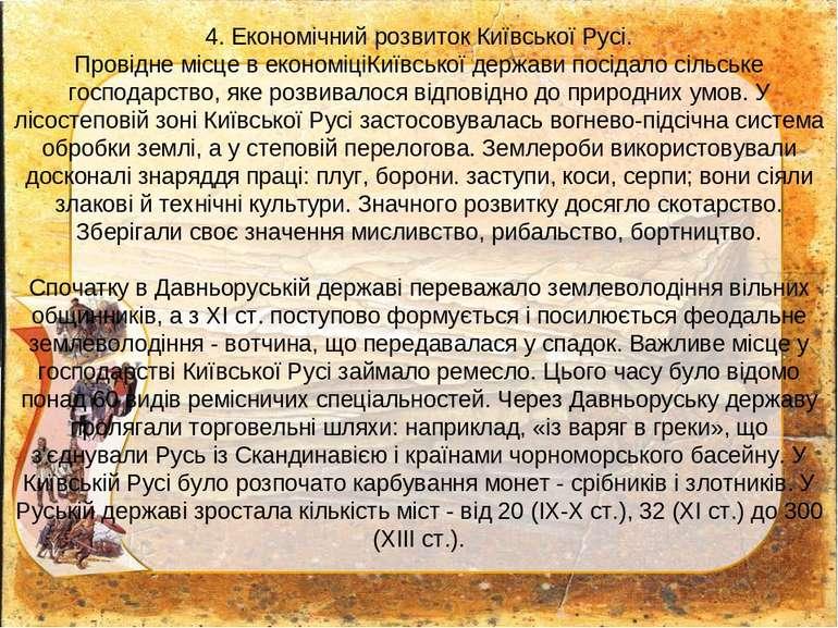 4. Економічний розвиток Київської Русі. Провідне місце в економіціКиївської д...