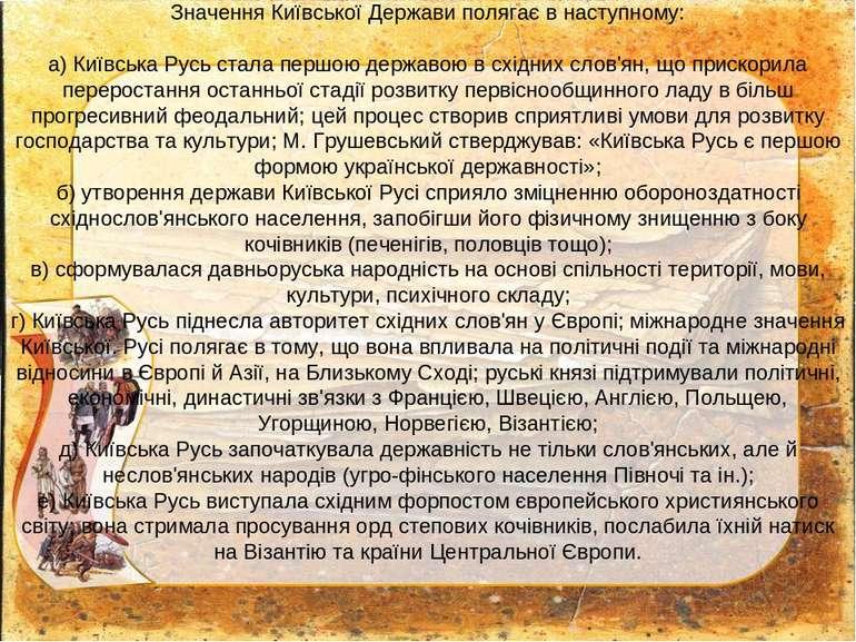 Значення Київської Держави полягає в наступному: а) Київська Русь стала першо...