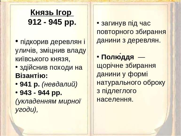 План 1.Міжусобна боротьба Князь Ігор 912 - 945 рр. підкорив деревлян і уличів...