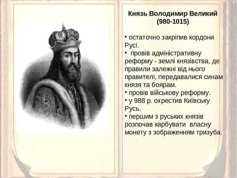 План 1.Міжусобна боротьба Князь Володимир Великий (980-1015) остаточно закріп...