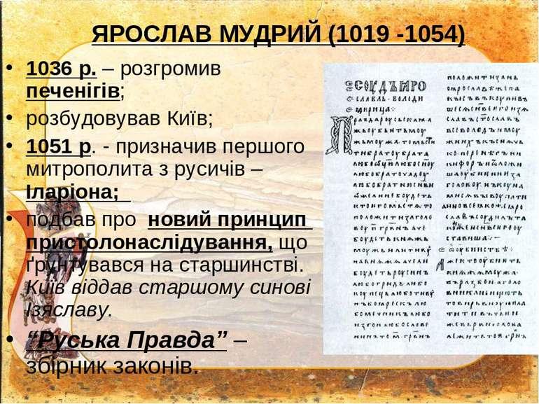 ЯРОСЛАВ МУДРИЙ (1019 -1054) 1036 р. – розгромив печенігів; розбудовував Київ;...