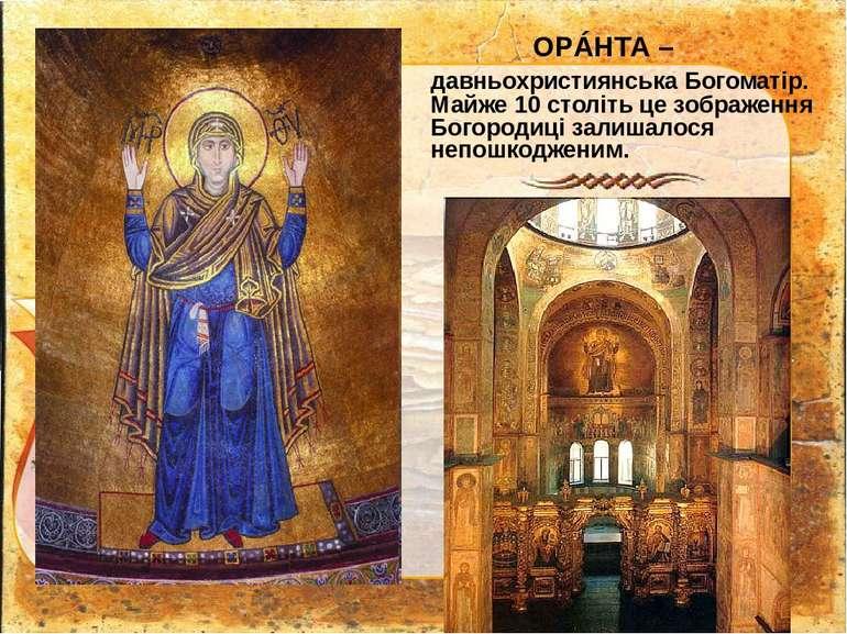 ОРÁНТА – давньохристиянська Богоматір. Майже 10 століть це зображення Богород...