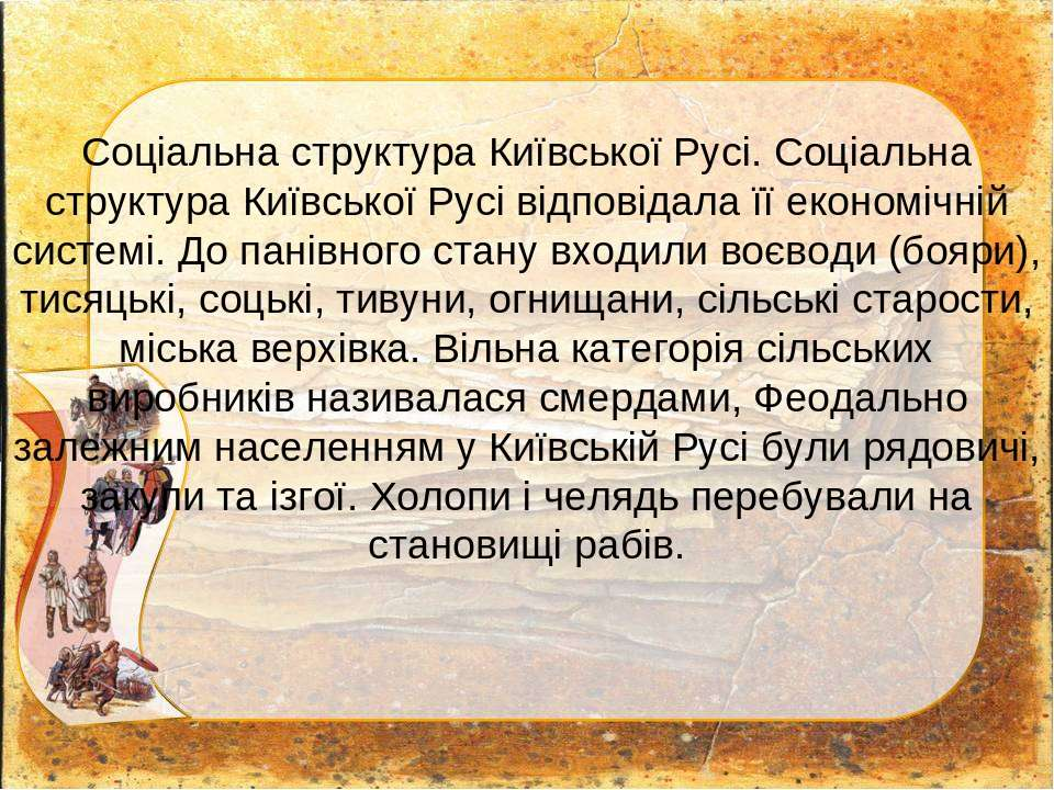 Соціальна структура Київської Русі. Соціальна структура Київської Русі відпов...