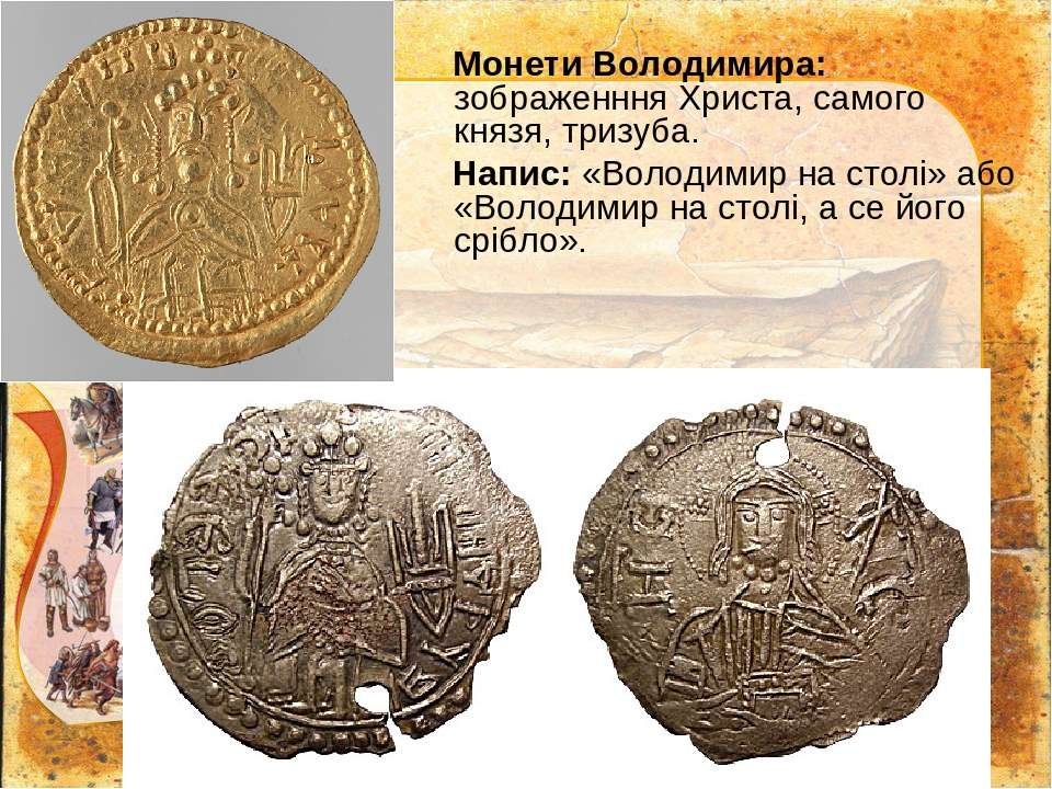 Монети Володимира: зображенння Христа, самого князя, тризуба. Напис: «Володим...
