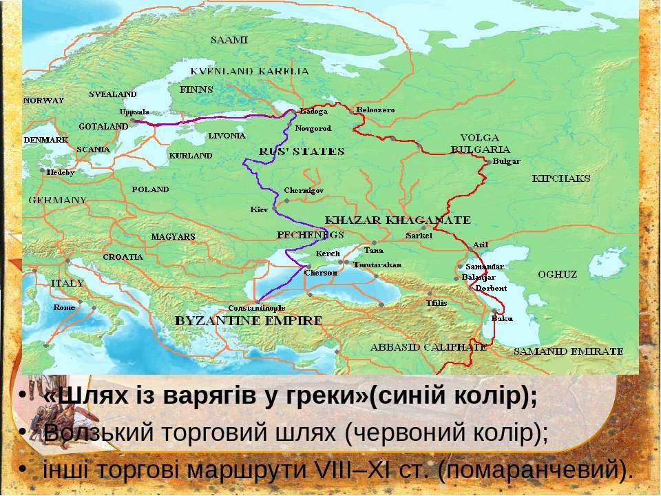 «Шлях із варягів у греки»(синій колір); Волзький торговий шлях (червоний колі...