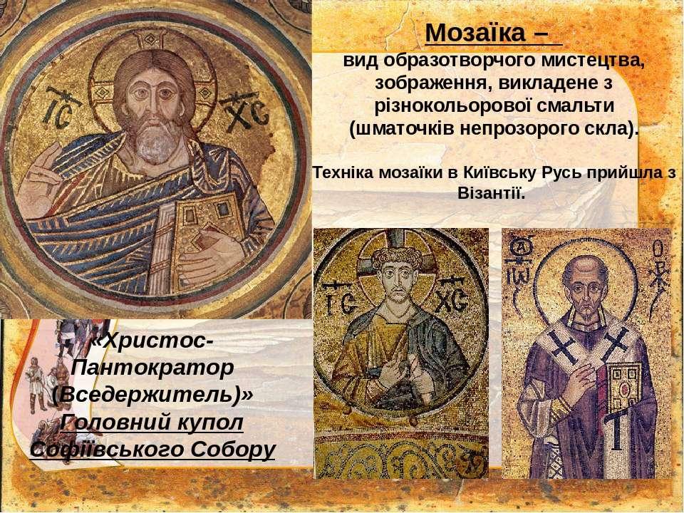 Мозаїка – вид образотворчого мистецтва, зображення, викладене з різнокольоров...