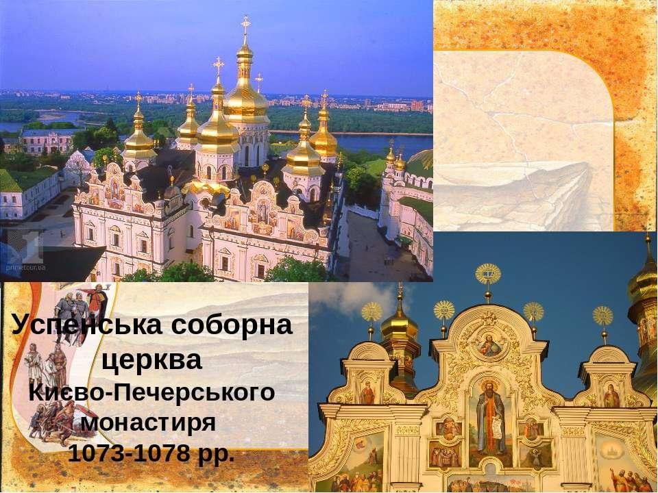 Успенська соборна церква Києво-Печерського монастиря 1073-1078 рр.