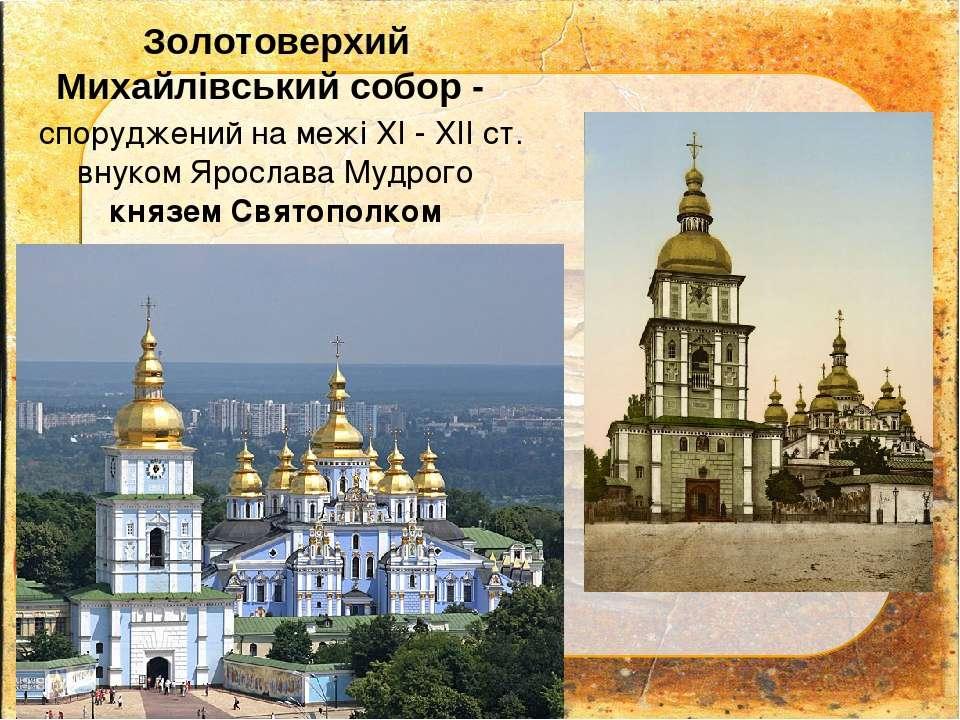 Золотоверхий Михайлівський собор - споруджений на межі XI - XII ст. внуком Яр...
