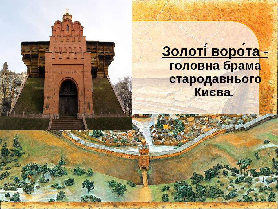 Золоті воро та- головна брама стародавнього Києва.