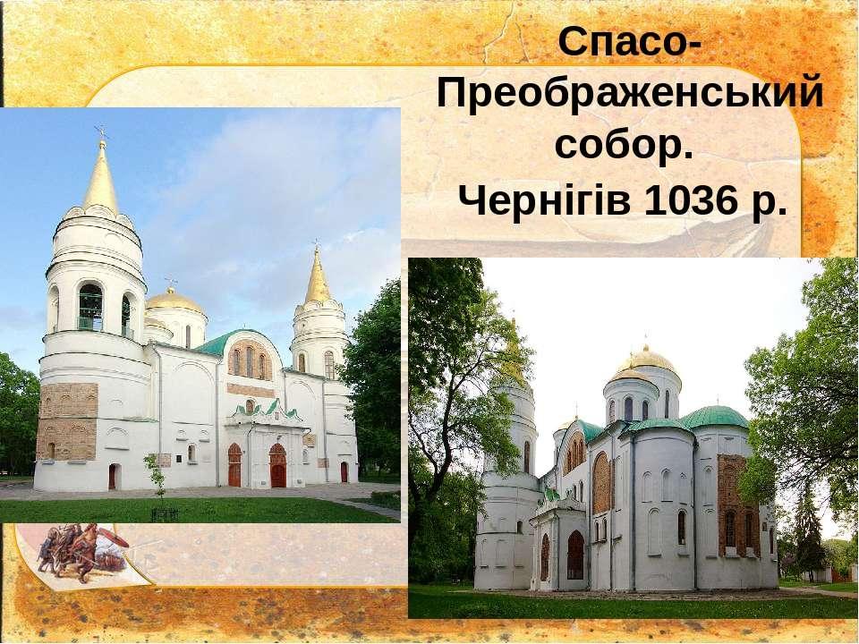 Спасо-Преображенський собор. Чернігів 1036 р.