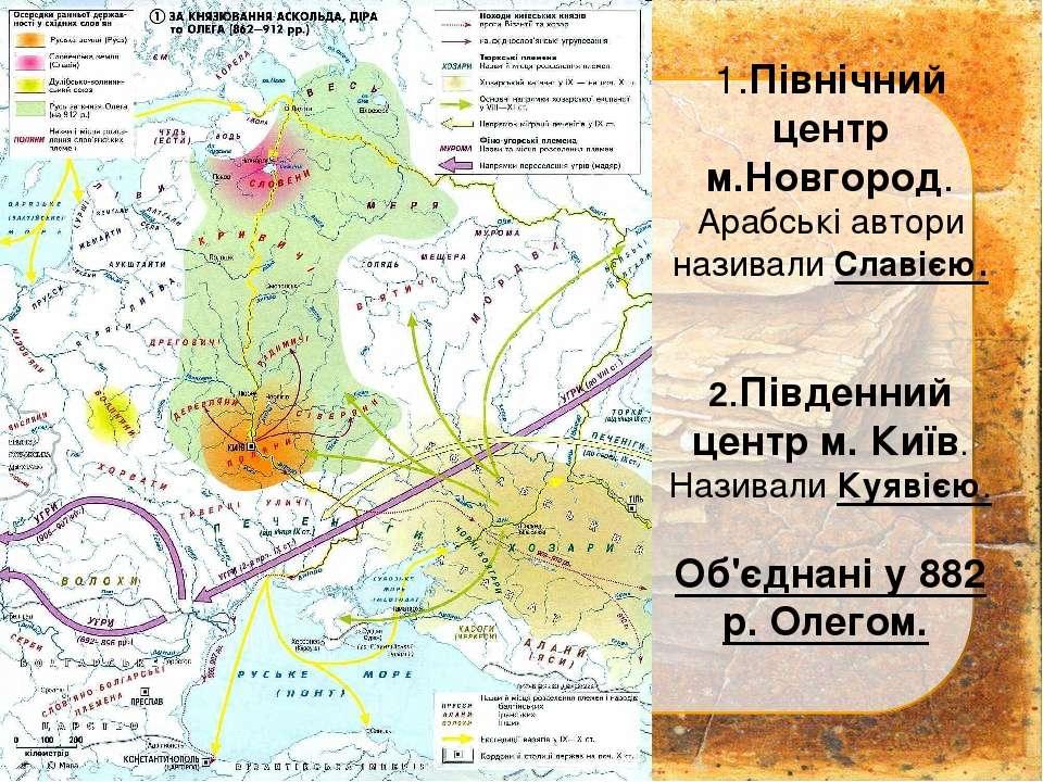 1.Північний центр м.Новгород. Арабські автори називали Славією. 2.Південний ц...
