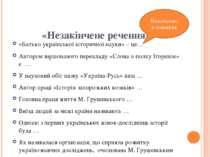 «Незакінчене речення» «Батько української історичної науки» – це… Автором вір...