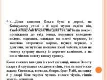 Семен Скляренко «Святослав» «…Доки княгиня Ольга була в дорозi, на Київському...
