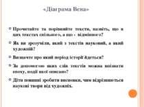 «Діаграма Вена» Прочитайте та порівняйте тексти, назвіть, що в цих текстах сп...