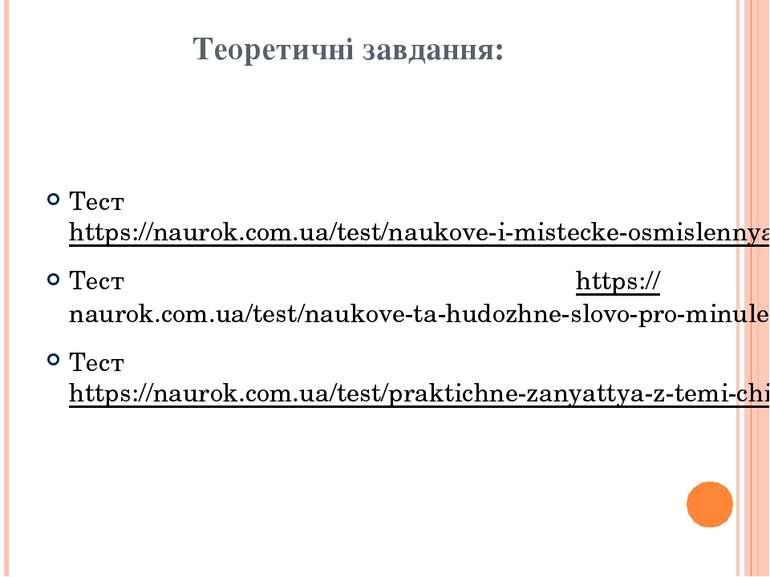 Теоретичні завдання: Тест https://naurok.com.ua/test/naukove-i-mistecke-osmis...
