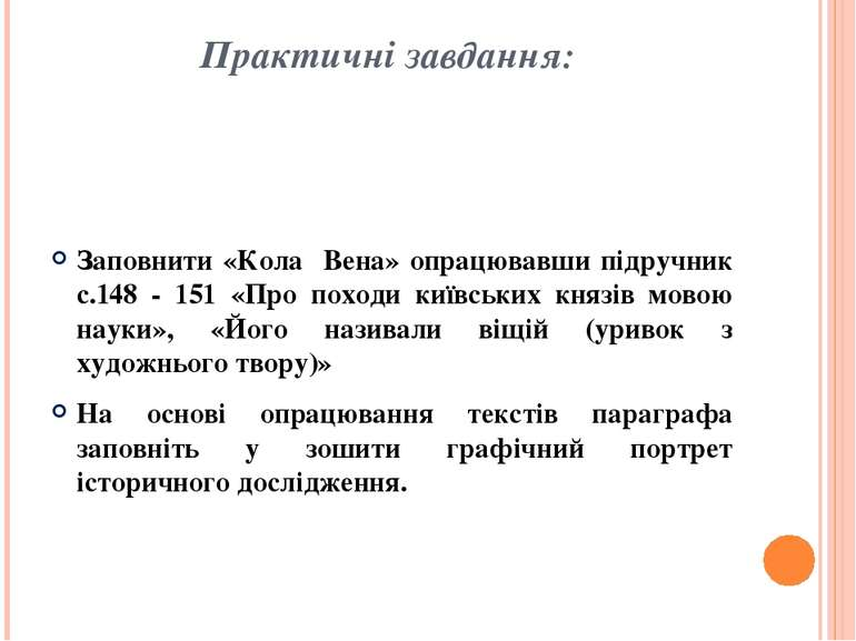 Практичні завдання: Заповнити «Кола Вена» опрацювавши підручник с.148 - 151 «...