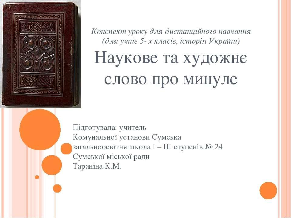 Конспект уроку для дистанційного навчання (для учнів 5- х класів, історія Укр...