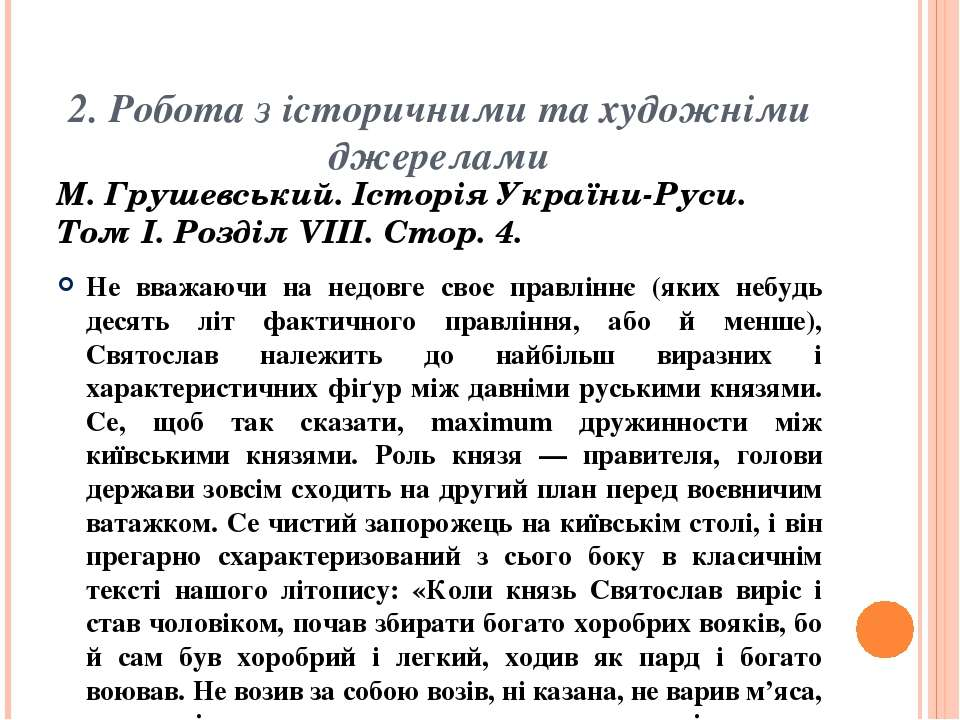 2. Робота з історичними та художніми джерелами М. Грушевський. Історія Україн...
