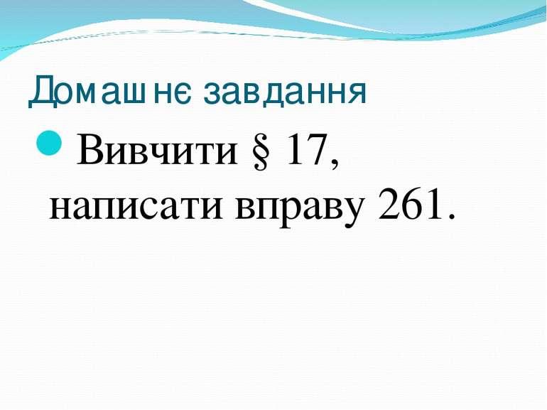 Домашнє завдання Вивчити § 17, написати вправу 261.