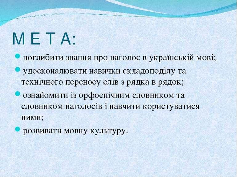 М Е Т А: поглибити знання про наголос в українській мові; удосконалювати нави...