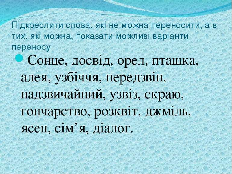 Підкреслити слова, які не можна переносити, а в тих, які можна, показати можл...