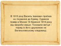 В1915році Василь Іванович приїхав на лікування доКриму. Суриков помер в Мо...