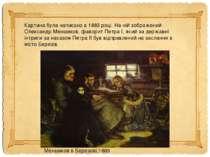 Картина була написана в 1883 році. На ній зображений Олександр Меншиков, фаво...