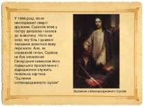У 1888 році, після несподіваної смерті дружини, Суриков впав у гостру депресі...