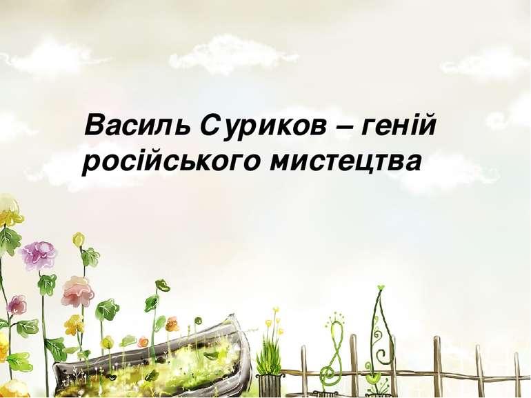 Василь Суриков – геній російського мистецтва