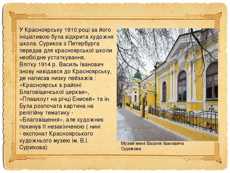 У Красноярську 1910 році за його ініціативою була відкрита художня школа. Сур...