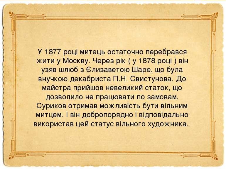 У 1877 році митець остаточно перебрався жити у Москву. Через рік ( у 1878 роц...
