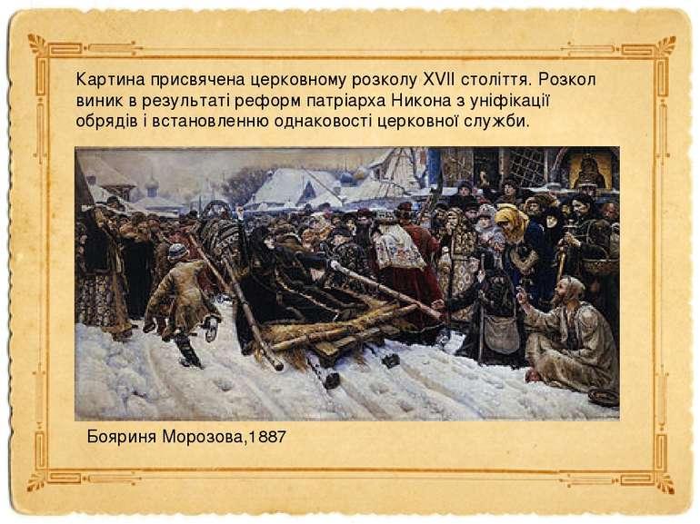 Картина присвячена церковному розколу XVII століття. Розкол виник в результат...