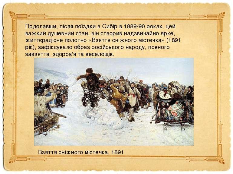Подолавши, після поїздки в Сибір в 1889-90 роках, цей важкий душевний стан, в...