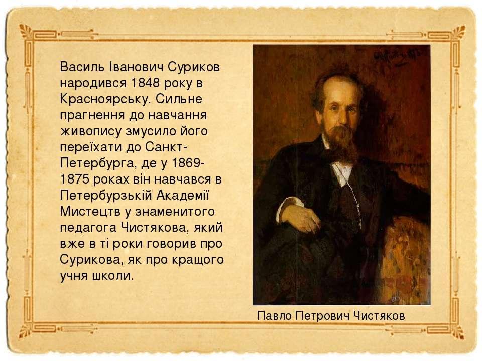 Василь Іванович Суриков народився 1848 року в Красноярську. Сильне прагнення ...